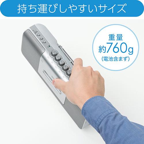 カセットプレーヤー(ラジカセ・ラジオ・ワイドFM・カセットテープ・USB再生・AC電源・乾電池)