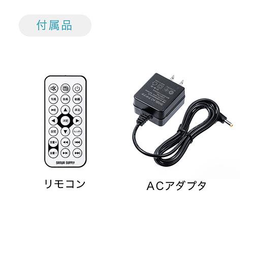 デジタルフォトフレーム(7インチ・1024×600画素・SD/USB・写真/動画/音楽・リモコン付き・ブラック)