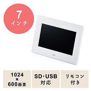 デジタルフォトフレーム(7インチ・1024×600画素・SD/USB・写真/動画/音楽・リモコン付き・ホワイト)
