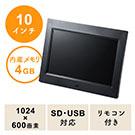 デジタルフォトフレーム(10インチ・1024×600画素・SD/USB・写真/動画/音楽・リモコン付き・ブラック・内蔵メモリ4GB)