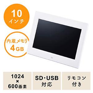 デジタルフォトフレーム(10インチ・1024×600画素・SD/USB・写真/動画/音楽・リモコン付き・ホワイト・内蔵メモリ4GB)