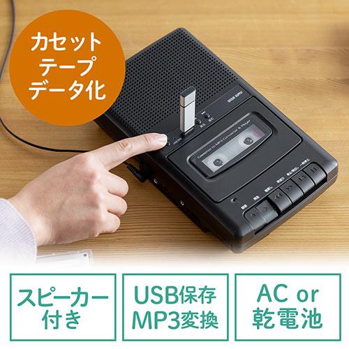 カセット変換プレーヤー(カセットテープ・カセットプレーヤー・USB保存・デジタル保存・簡単操作・乾電池・AC電源)