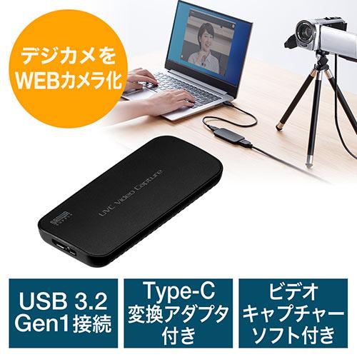 【テレワーク応援クーポン対象】USB-HDMIカメラアダプタ(UVC対応・WEBカメラ・Zoom・Skype・Windows・Mac)