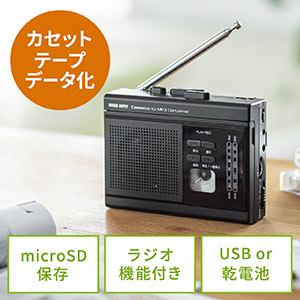 カセット変換プレーヤー(カセットプレーヤー・カセットテープ・ラジオ・デジタル保存・microSD・AC電源・乾電池)