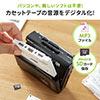 ラジオも聴ける カセット変換プレーヤー microSD デジタル保存 AC電源 乾電池