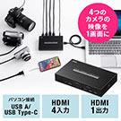 【オフィスアイテムセール】USB-HDMIカメラアダプタ(UVC対応・WEBカメラ・4入力・HDMI出力・Zoom・Skype・Windows・Mac)