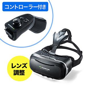VR ゴーグル コントローラー付(iPhone対応・スマホ対応・メガネ対応・Bluetoothコントローラー)