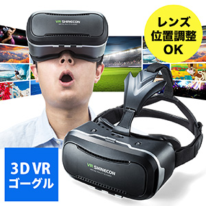 VRゴーグル(スマホ対応・眼鏡対応・動画視聴・ヘッドマウント・VR SHINECON)