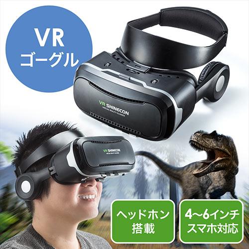 3D VRゴーグル(iPhone/Androidスマホ対応・動画視聴・イヤホン付・ヘッドマウント・VR SHINECON)