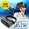 3D VRゴーグル(iPhone/スマホ対応・動画視聴・VR SHINECON)