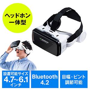 VRゴーグル(VRヘッドセット・コントローラー一体型・Bluetoothコントローラー・スマートフォン・iPhone・動画視聴・ヘッドマウント)