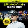 【ハロウィンセール】VRゴーグル(VRヘッドセット・コントローラー一体型・Bluetoothコントローラー・スマートフォン・iPhone・動画視聴・ヘッドマウント)