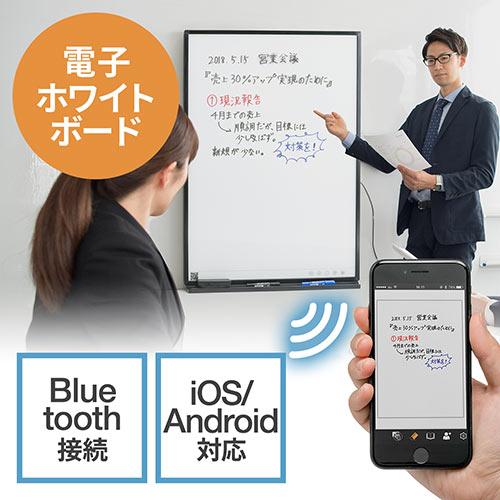 電子ホワイトボード(ホワイトボード・板書・デジタル保存・アプリ連動・壁掛け)