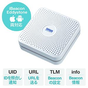ビーコン(Bluetooth・BLE・大容量バッテリー搭載・防塵・防滴・1個)