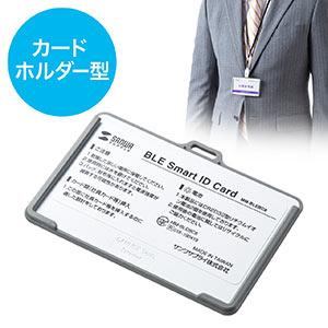 ビーコン(カードホルダー型・BLE・1個)
