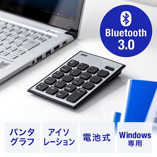 Bluetoothテンキー(Bluetooth・無線・モバイル・持ち運び・薄型・小型・パンタグラフ・アイソレーション・電池式)