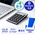 Bluetoothテンキー(Bluetooth・無線・静音・モバイル・持ち運び・薄型・小型・パンタグラフ・アイソレーション・電池式)