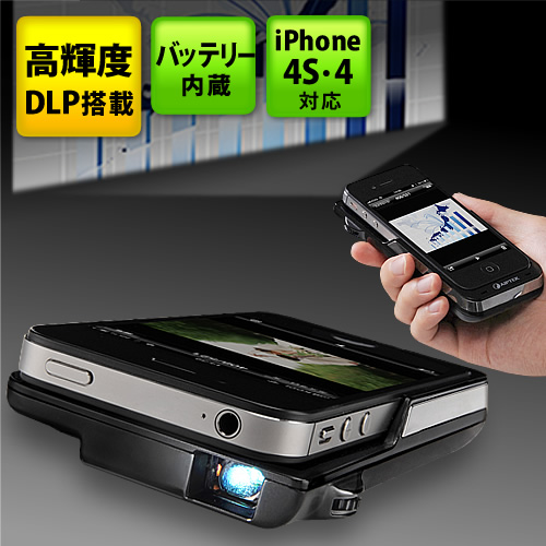 iPhoneプロジェクター(iPhone4S対応・バッテリー内蔵・一体型・35ルーメン)