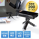 モバイルプロジェクター(ビジネス・家庭・200ANSIルーメン・バッテリー内蔵)