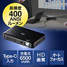 モバイルプロジェクター(400ANSIルーメン・USB Type-C・HDMI搭載・オートフォーカス・台形補正機能・バッテリー・スピーカー内蔵)
