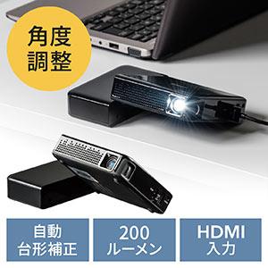 モバイルプロジェクター(200ANSIルーメン・HDMI・充電用USB Aポート・3.5mmステレオミニジャック搭載・天井投影可能・台形補正機能・バッテリー・スピーカー内蔵)