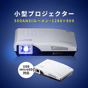 プロジェクター ビジネス家庭用 小型 500ルーメン HDMI VGA USB microSD スマホ タブレット ゲーム機対応 台形補正 スピーカー内蔵