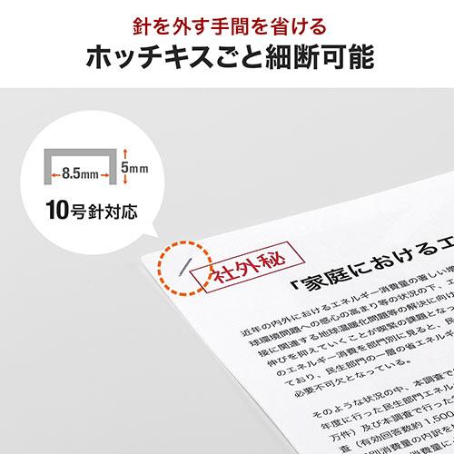 電動シュレッダー(業務用・家庭用・マイクロカット・6枚細断・連続5分使用・CD/DVD・カード対応)