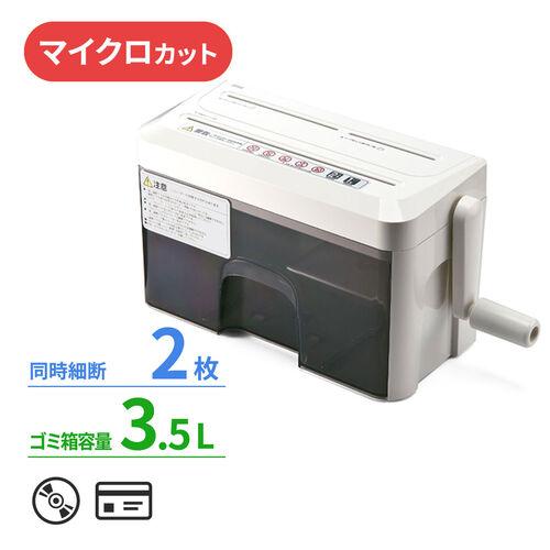 手動シュレッダー(CD/DVD・クレジットカード対応・家庭用・マイクロカット・2枚細断)