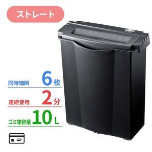 電動シュレッダー(家庭用・ストレートカット・6枚細断・連続2分使用・カード対応)