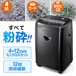 業務用シュレッダー(CD/DVD・カード対応・クロスカット・12枚細断・連続8分使用)
