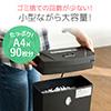 電動シュレッダー(家庭用・クロスカット・小型・5枚細断・ブラック)
