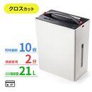 【春のサンワ祭り】電動シュレッダー(ゴミ圧縮機能付き・家庭用・クロスカット・10枚細断・カード対応)