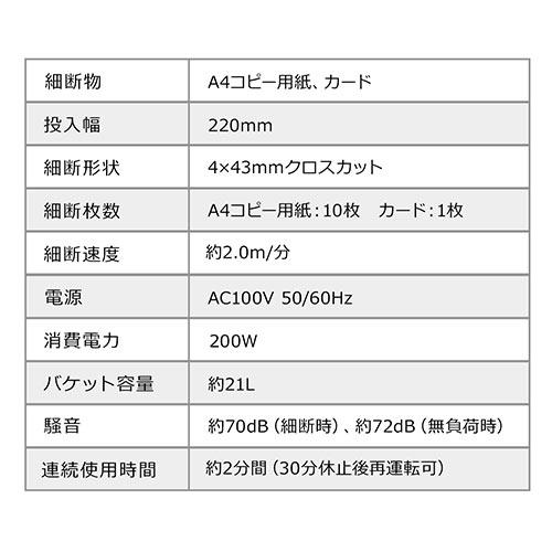 電動シュレッダー(ゴミ圧縮機能付き・家庭用・クロスカット・10枚細断・カード対応)