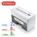 【春のサンワ祭り】小型シュレッダー(電動・マイクロカット・2枚細断・連続8分使用)
