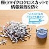 小型シュレッダー(電動・マイクロカット・2枚細断・連続8分使用)