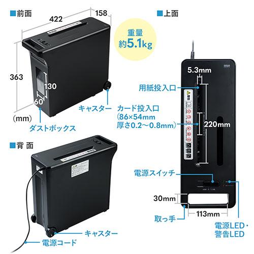 電動シュレッダー(家庭用・クロスカット・8枚細断・連続2分使用・ホッチキス対応・カード対応)