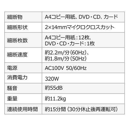 【オフィスアイテムセール】電動シュレッダー(業務用・マイクロカット・12枚細断・連続15分使用・CD/DVD・カード対応・静音)