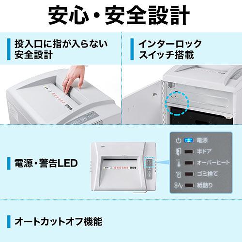 電動シュレッダー(業務用・クロスカット・20枚細断・連続30分使用・カード対応)