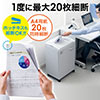 【オフィスアイテムセール】電動シュレッダー(業務用・クロスカット・20枚細断・連続30分使用・カード対応)