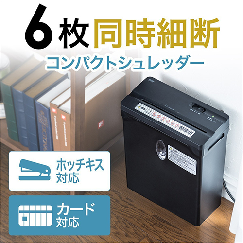 【Early Summerセール】電動シュレッダー(家庭用・クロスカット・6枚細断・連続2分使用)