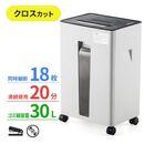 【オフィスアイテムセール】電動シュレッダ...
