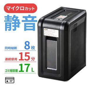 電動シュレッダー(家庭用・業務用・マイクロカット・8枚同時細断・連続15分使用・静音・高速細断・カード対応)