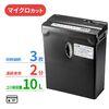 電動シュレッダー(家庭用・オフィス用・マイクロカット・3枚細断・連続2分使用・カード対応)