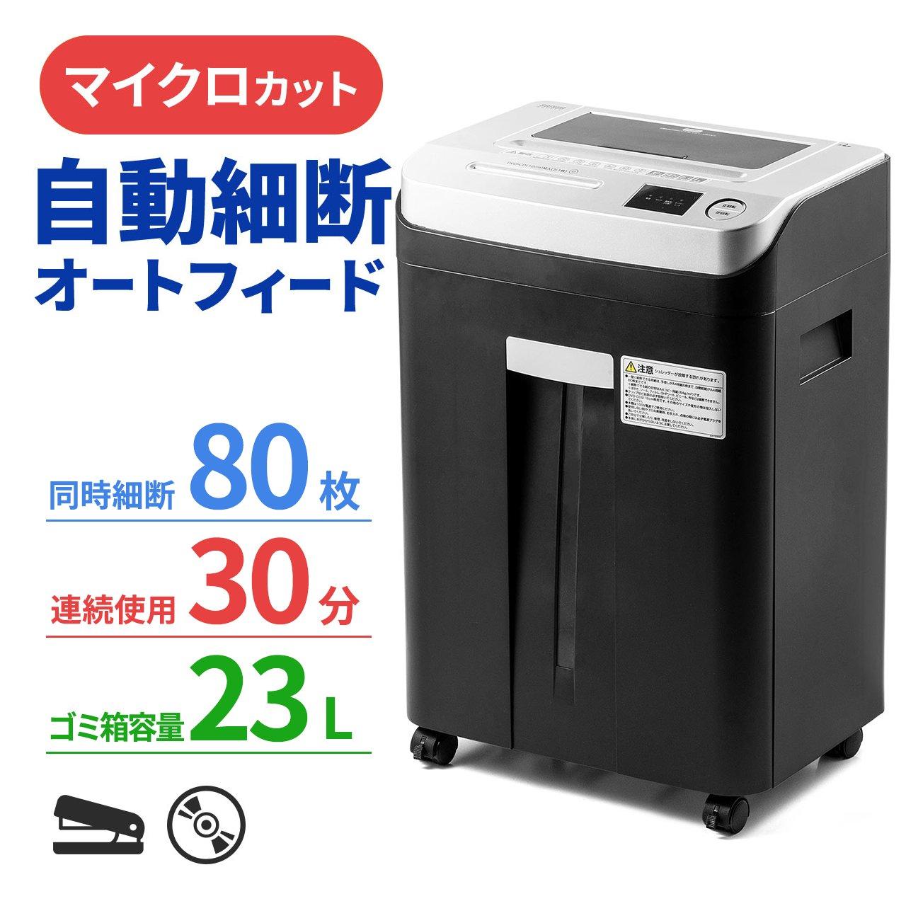 オートフィードシュレッダー(業務用・マイクロカット・2×12mm・自動給 ...