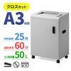 電動シュレッダー(業務用・クロスカット・A3対応・15枚同時細断・60分連続細断・ゴミ袋対応・ホッチキス対応・カード/メディア細断)