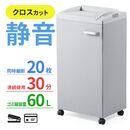電動シュレッダー(業務用・クロスカット・20枚細断・連続30分使用・カード対応・60Lダストボックス)
