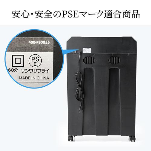 電動シュレッダー(高速シュレッダー・業務シュレッダー・A4・8枚同時細断・カード細断・ホッチキス対応・ミニクロスカット・4×12mm・6m/分・30L)