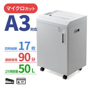 電動シュレッダー(業務用・マイクロカット・A3対応・A4最大17枚同時細断・A3最大12枚同時細断・90分連続細断・ゴミ袋対応・ホッチキス対応・カード細断・ダストボックス50L)