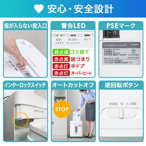 電動シュレッダー(業務用・家庭用・静音・マイクロカット・10枚細断・連続6分使用・ホッチキス対応)