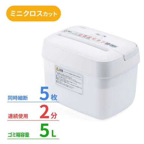 卓上シュレッダー(コンパクトシュレッダー・A5対応・クロスカット・電動・5枚同時細断・連続2分)